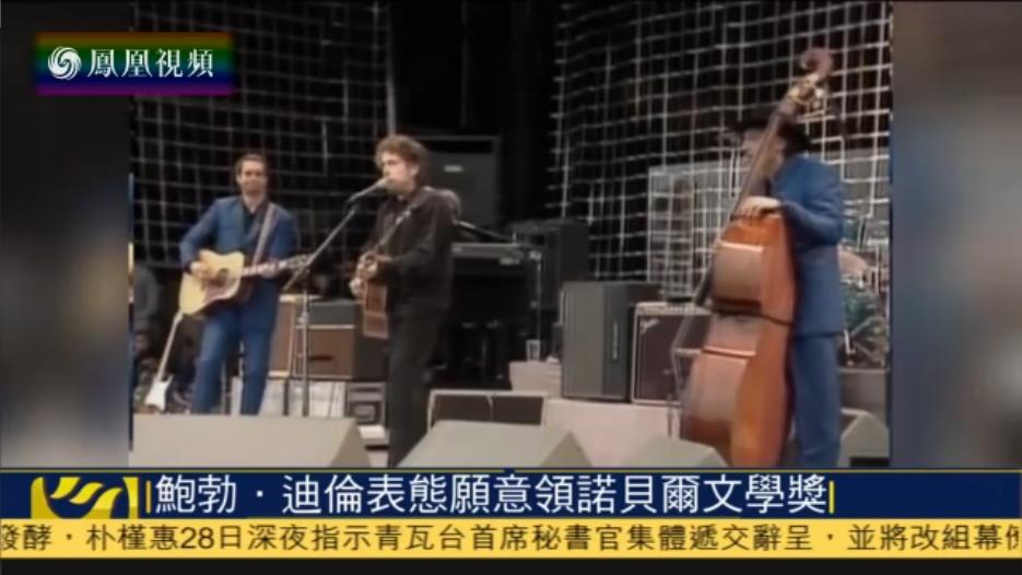 美国歌手鲍勃迪伦表示愿接受诺贝尔文学奖
