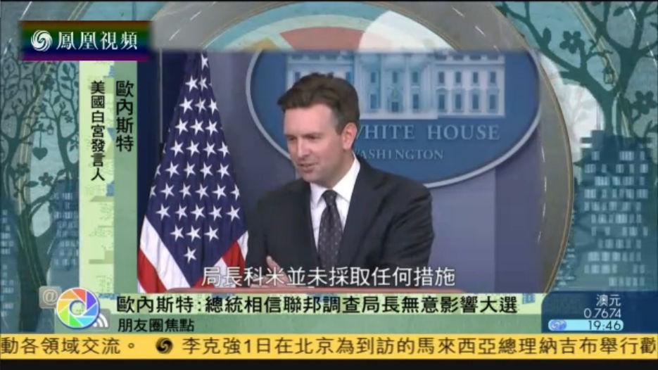 白宫:奥巴马相信FBI局长无意影响大选