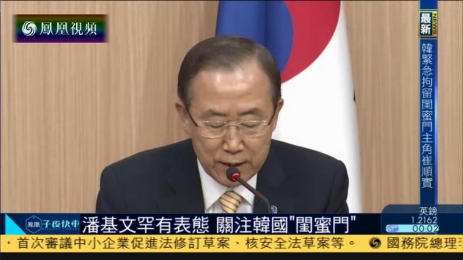 韩国首尔民众举行烛光集会促朴槿惠认责下台