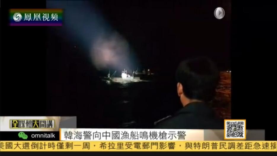 韩国海警用机枪扫射中国渔船 射600多发子弹