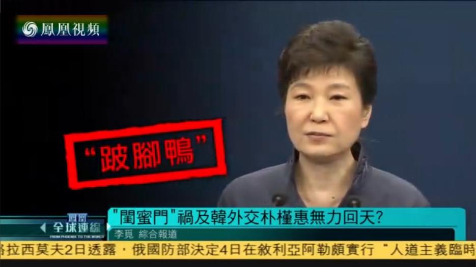 """""""闺蜜门""""祸及韩国外交 朴槿惠沦为跛脚鸭"""