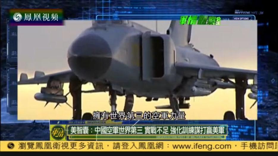 美媒:中国空军世界第三 期盼未来打赢美军