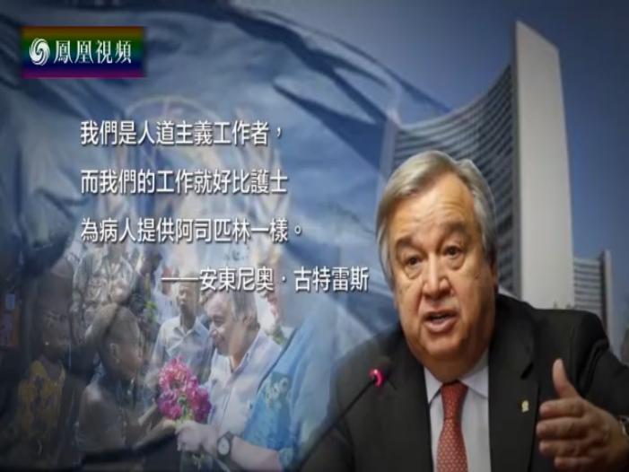 名言启示录:联合国秘书长安东尼奥-古特雷斯