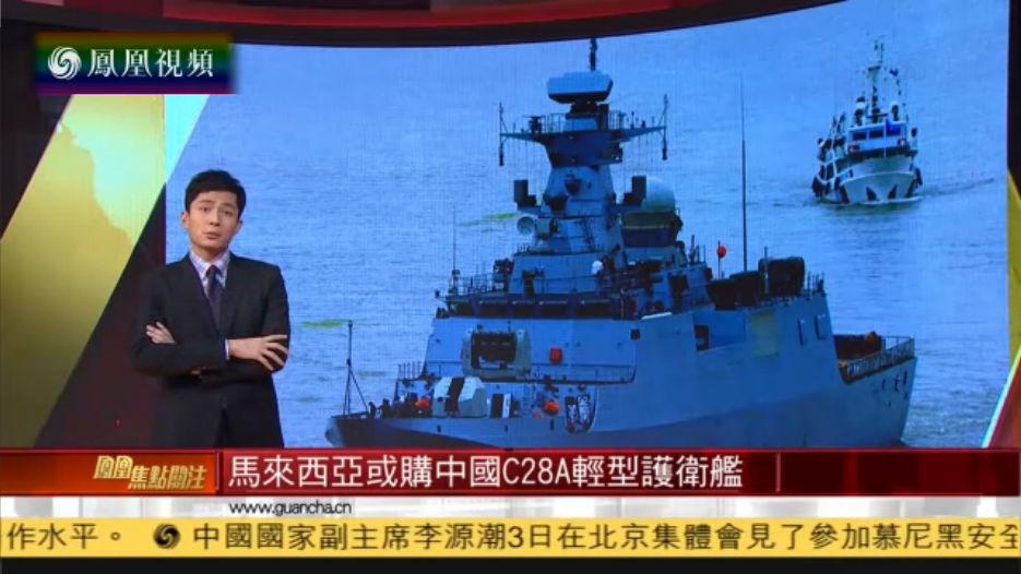 马来西亚总理访华签14项合作协议 购4艘军舰