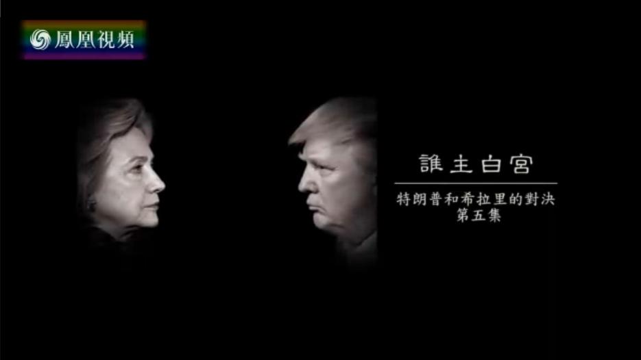 凤凰大视野 谁主白宫——特朗普和希拉里的对决(五)