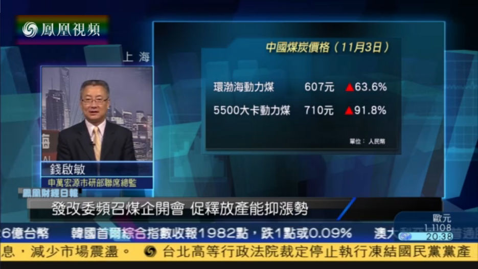 发改委要求煤企降价 钱启敏:短期料难回落