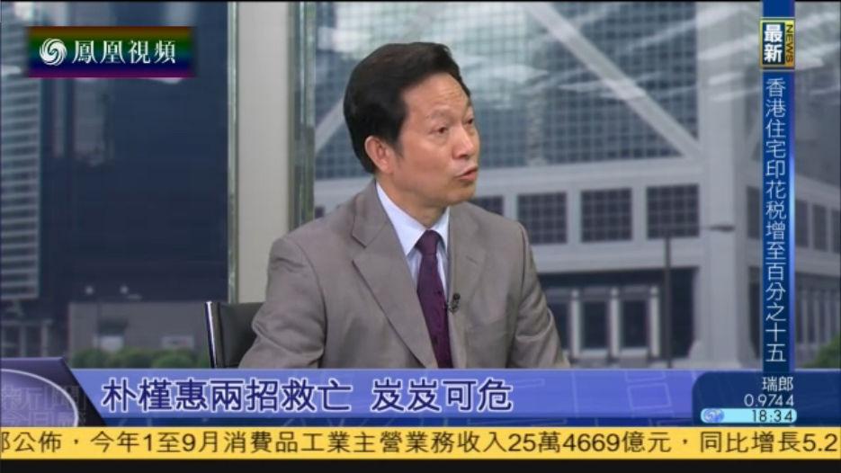 郭一鸣:朴槿惠若遭调查 权威将荡然无存