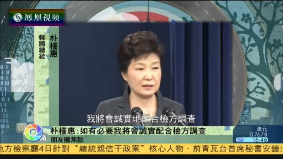 朴槿惠就丑闻再次道歉 表态愿接受调查