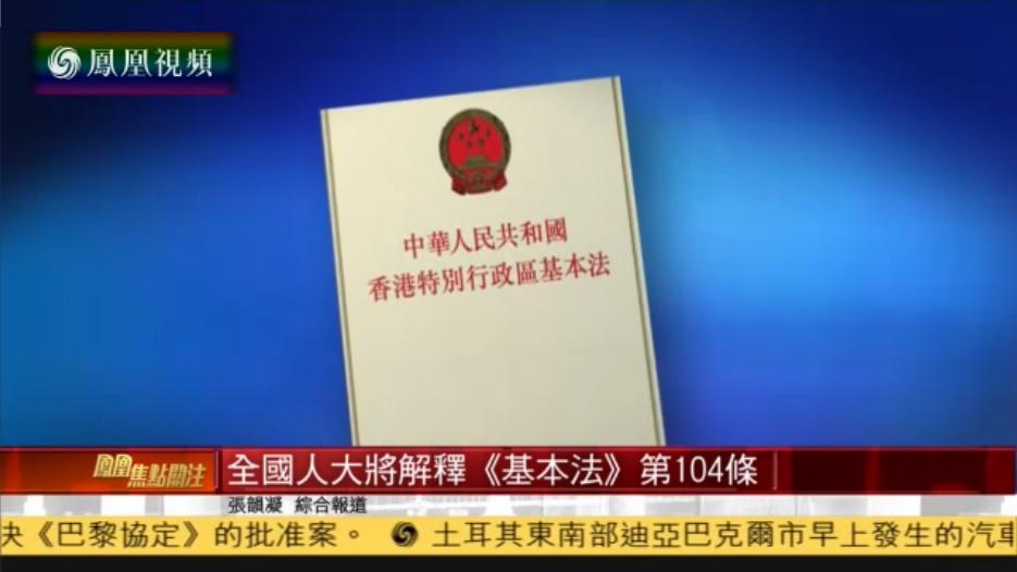全国人大常委会将就香港基本法第104条释法