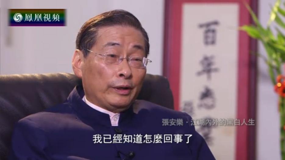 张安乐——江湖内外的黑白人生