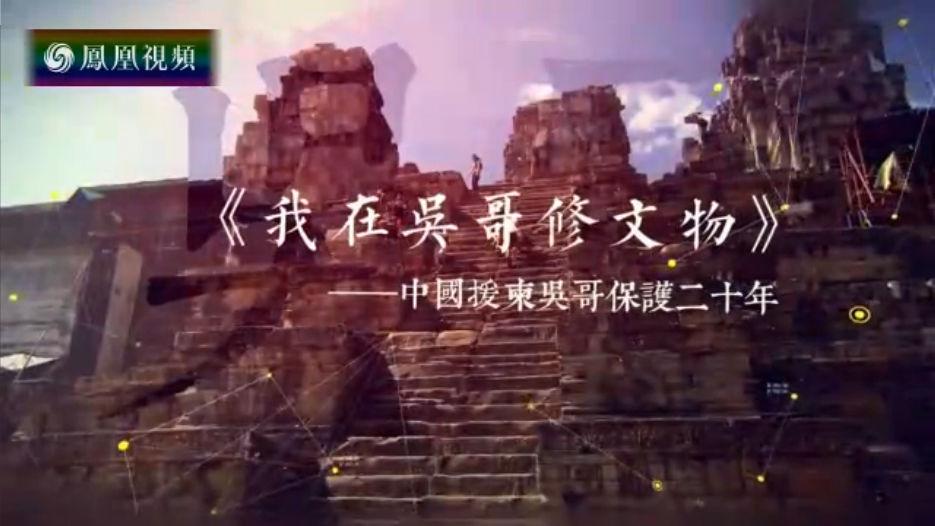 我在吴哥修文物——中国援柬吴哥保护二十年