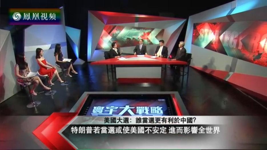 美国大选:谁当选将更有利于中国