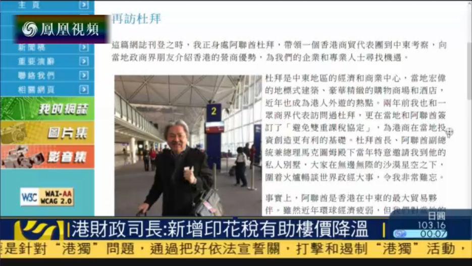 曾俊华:新增印花税有助楼市健康平稳发展