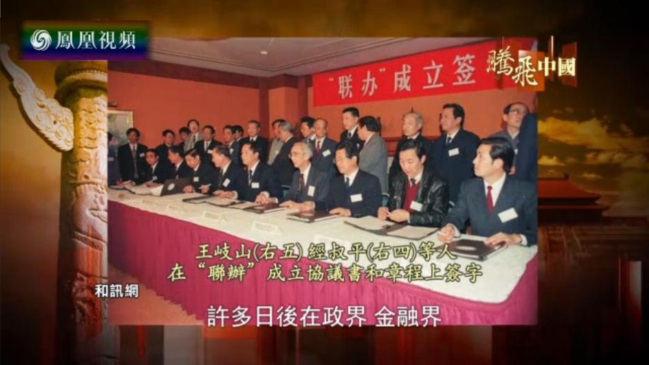 """腾飞中国:""""联办""""阴差阳错的命运"""