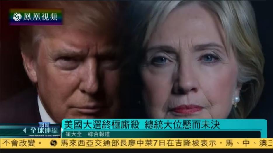 美国大选将迎终极厮杀 总统大位悬而未决