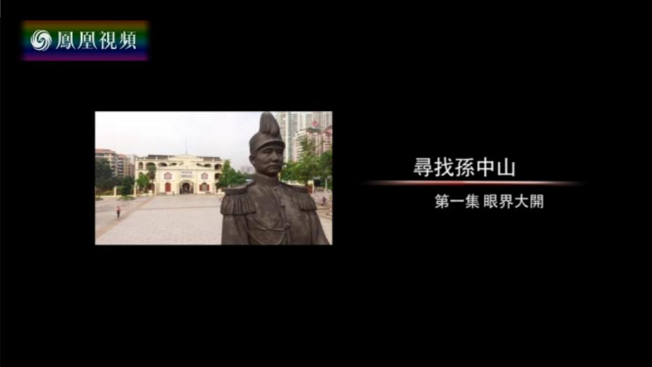 寻找孙中山(1)眼界大开