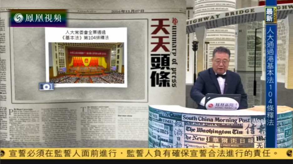 全国人大常委会通过香港基本法第104条释法