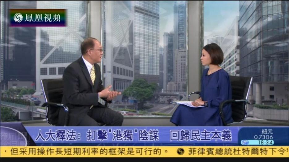 全国人大常委会通过香港基本法第104条解释