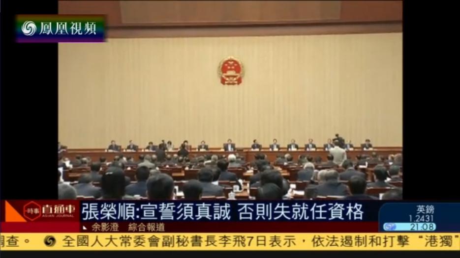 """张荣顺:宣扬""""港独""""的人应被追究法律责任"""