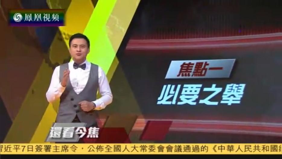 """李飞:中央坚决打击""""港独""""势力绝不手软"""