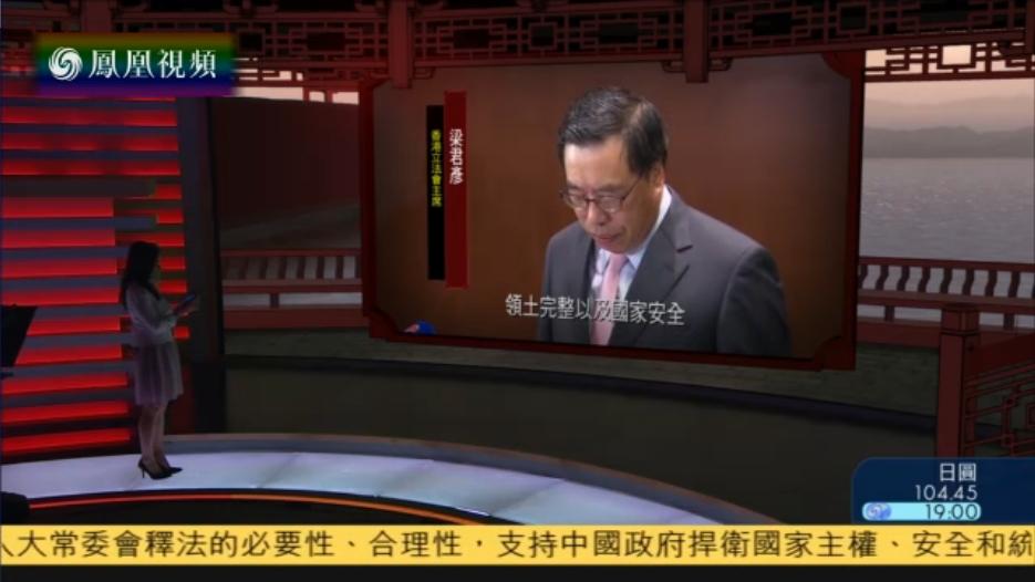 香港立法会主席:人大释法有助减少宣誓争议