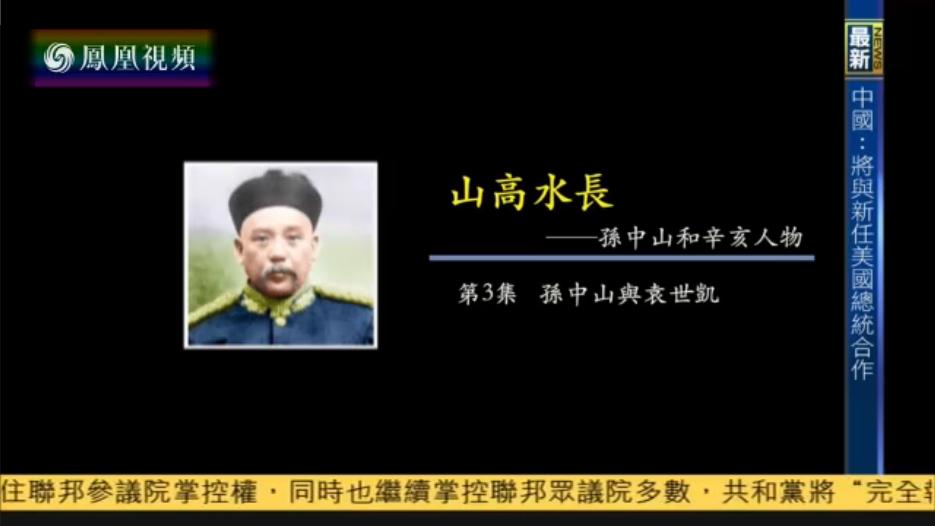 山高水长——孙中山和辛亥人物(三)