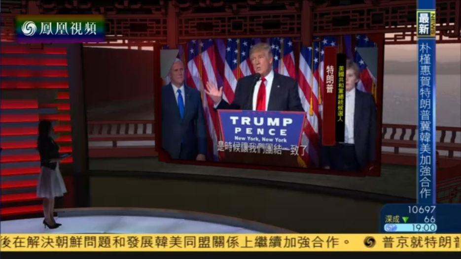 特朗普赢得美国总统大选 发表胜选演说