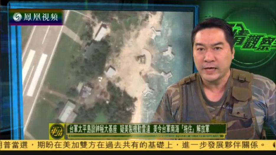 台湾在太平岛设神秘大基座 疑美制机动雷达