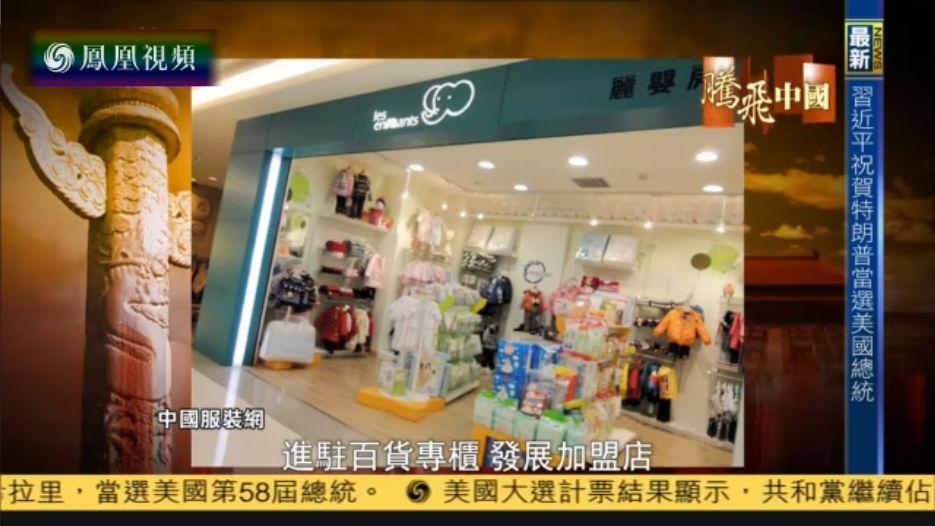 """腾飞中国:台商故事之""""小""""朋友""""大""""市场"""