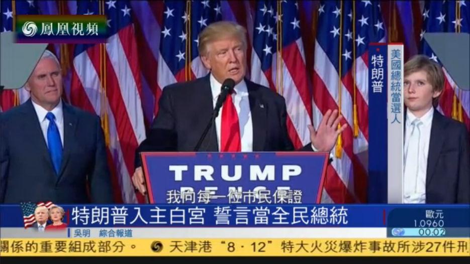 """特朗普誓言会成为全民总统 复兴""""美国梦"""""""