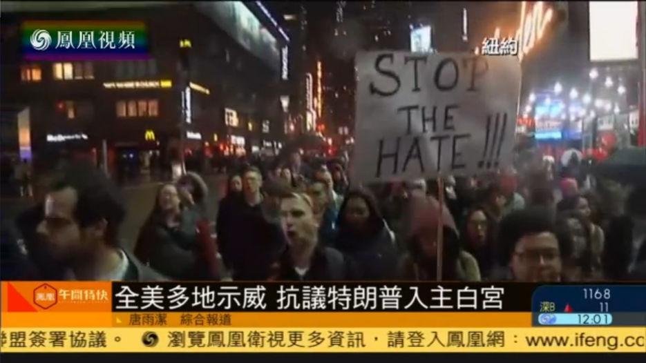 美国多地爆发游行示威 抗议特朗普当选总统