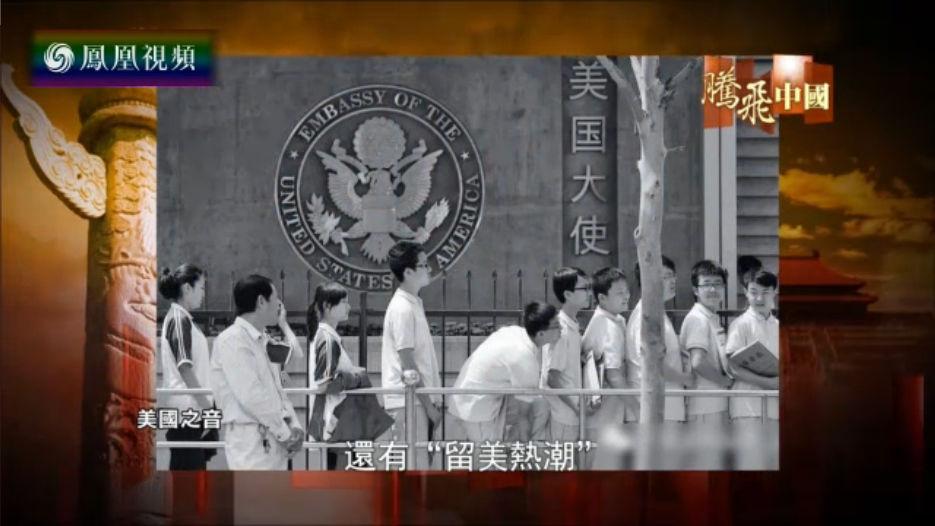 腾飞中国:打开国门掀起留学热潮