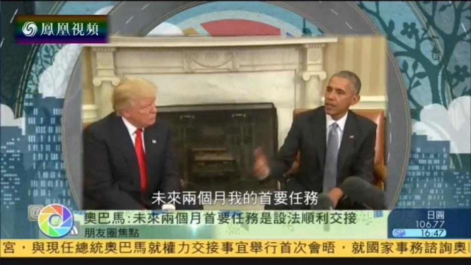 奥巴马:未来两个月将致力于政权顺利交接
