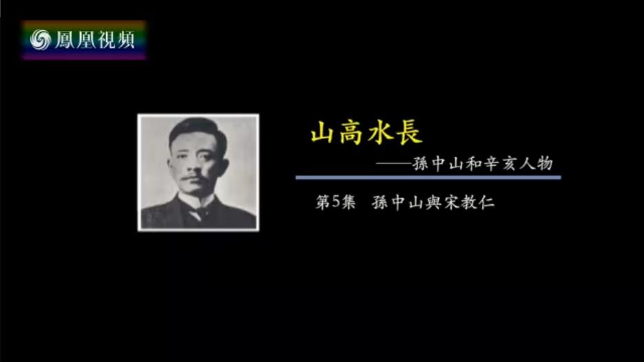 山高水长——孙中山和辛亥人物(五)