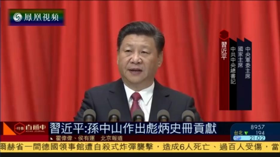 习近平出席孙中山诞辰150周年纪念会并讲话