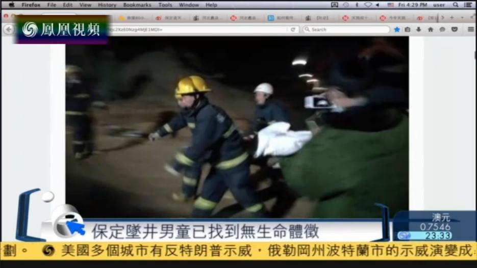 河北保定6岁男童坠井逾107小时后确认身亡
