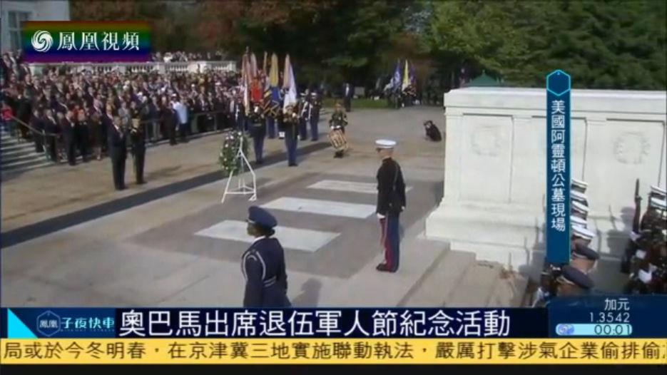 奥巴马在国家公墓出席退伍军人节纪念活动