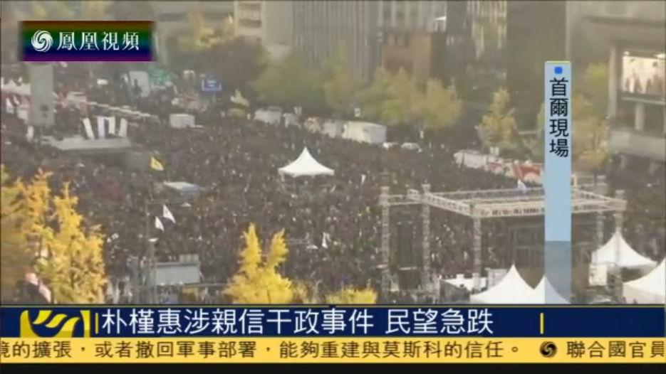 韩民众举行示威要求朴槿惠下台 规模创纪录