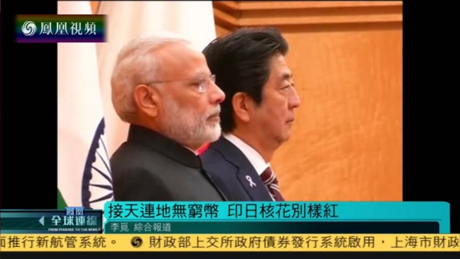 安倍对印度打出两张王牌 高铁核能双管齐下