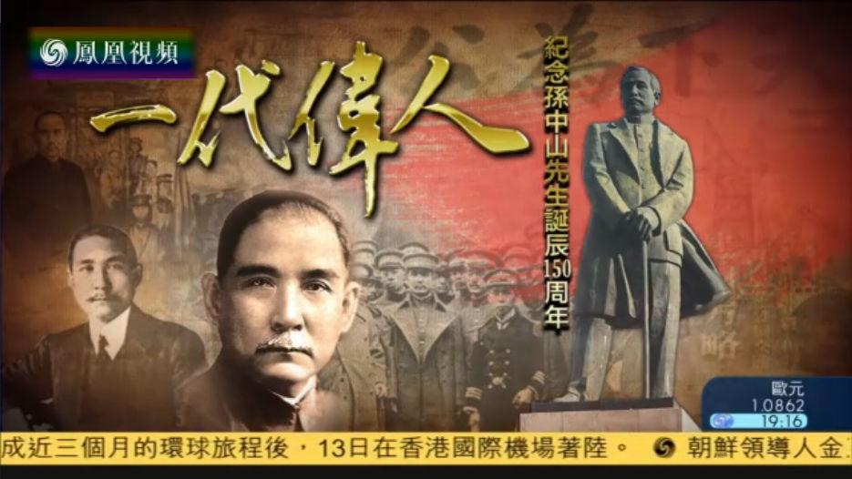一代伟人——纪念孙中山先生诞辰150周年