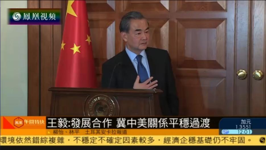 王毅:中方愿与特朗普团队进行沟通增进了解