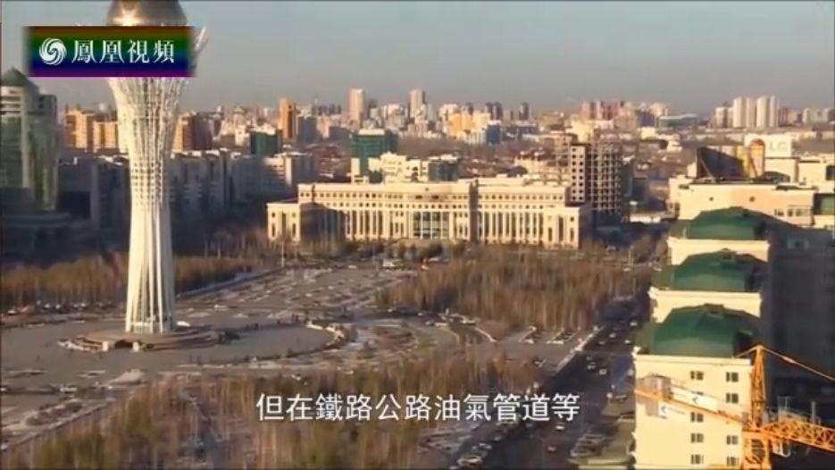 """丝路文明:哈萨克斯坦""""光明之路""""计划"""
