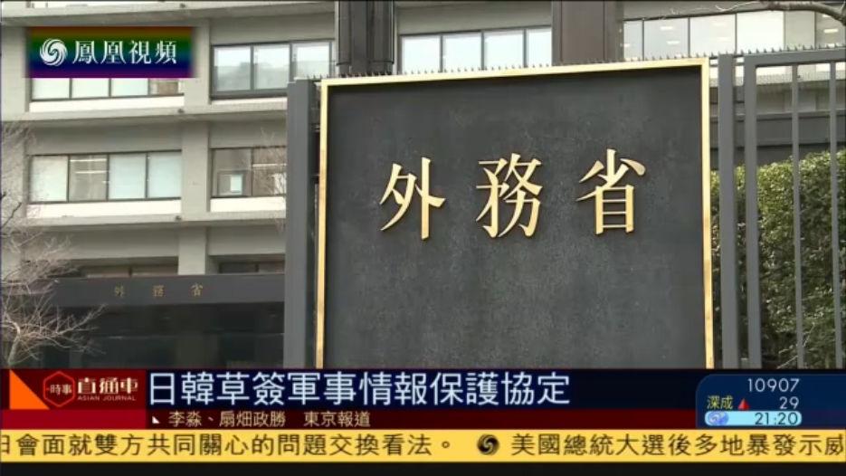 日韩草签军事情报协定 计划月内正式签署