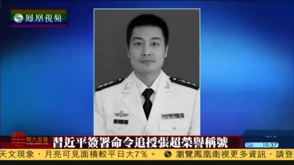 习近平签令追授歼15牺牲飞行员张超荣誉称号