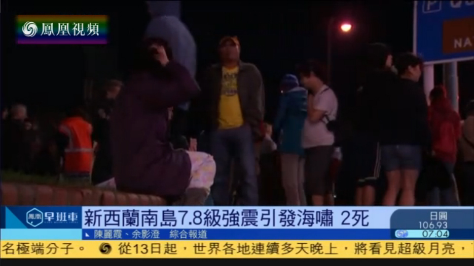新西兰发生7.8级地震 暂无中国公民伤亡报告