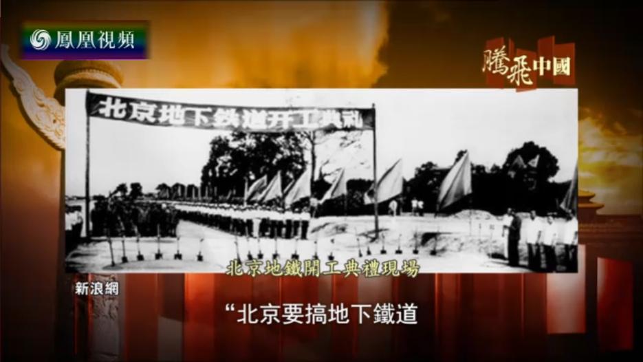 腾飞中国:中国第一条地铁线(上)