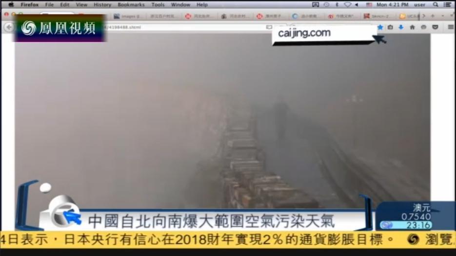中国自北向南爆发大范围空气污染天气