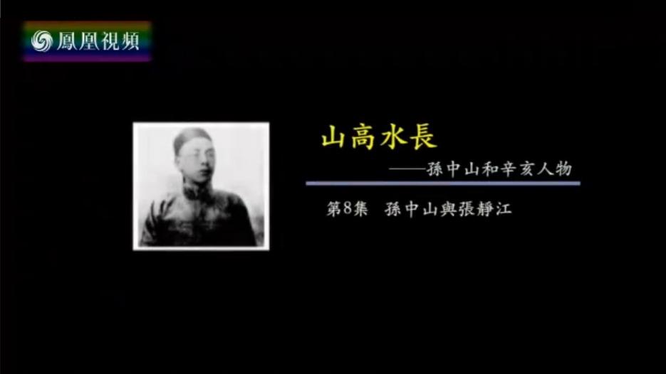 山高水长——孙中山和辛亥人物(八)