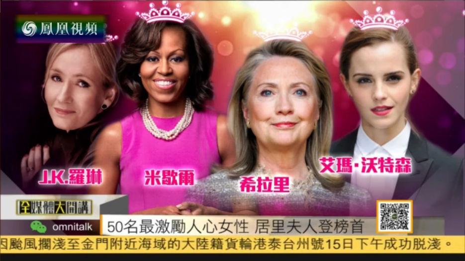 全球最激励人心50名女性 希拉里米歇尔上榜