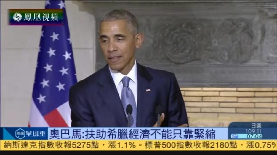 奥巴马晤希腊总统:美国对北约承诺不会改变
